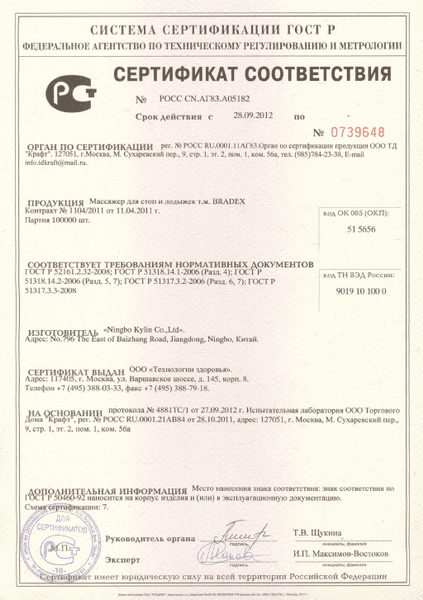 sertif-bradex-masager-dlya-nog