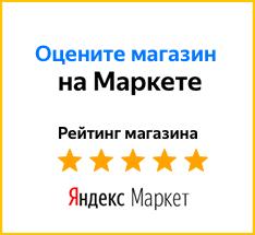 Оцените качество магазина Онникс на Яндекс.Маркете.